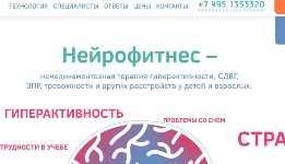Нейрофитнес в Москве