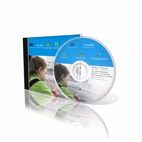 диск программы Медиа-центра